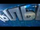 Заставка Программы Новости На Башкирском языке БСТ Башкортостан, 01.01-6.11.2017