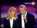 Наталья Ветлицкая Песня года 1997