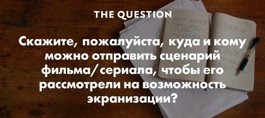 Куда отправить сценарий фильма в россии