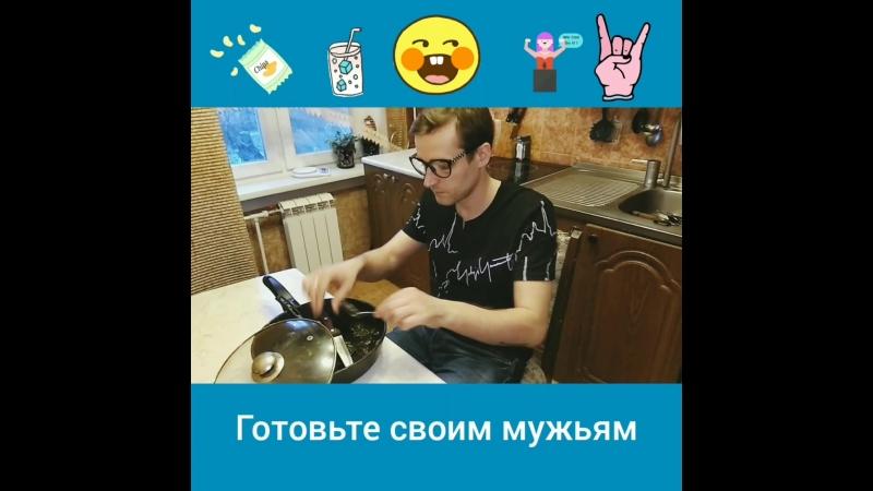 Готовьте своим мужьям! GretskovFM
