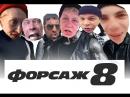 ФОРСАЖ 8 ТРЕЙЛЕР ПАРОДИЯ