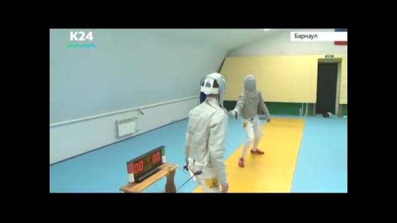 Новый зал для фехтования открыли в Барнауле