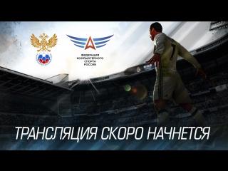 Онлайн-отборочные на Чемпионат России по интерактивному футболу #1