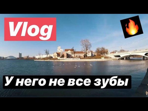 VLOG: Нет зубов Лабецкий Егор
