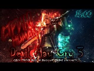 Devil May Cry 3. Мы снова в деле! Проходим на повышенном уровне сложности (караем мы или нас?..)