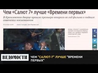 Пресса о фильме Салют-7