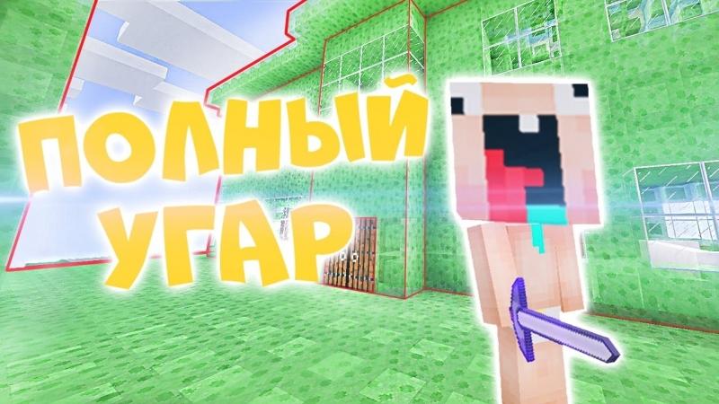 Троллинг школьника домом из блоков слизи в Minecraft (Анти-грифер шоу)