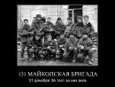 «60 часов 131-й Майкопской бригады» Война в Чечне. Новогодний штурм Грозного. Документальный фильм
