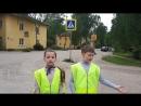 Обращение отряда ЮИД из СОШ №4 им Бурова к пешеходам