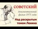 Владимир Ленин ☭ СССР ☆ Документальный фильм Над раскрытым томом Ленина ☭ Леннаучфильм 1975.