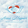 Благотворительный фонд Анна-Мария
