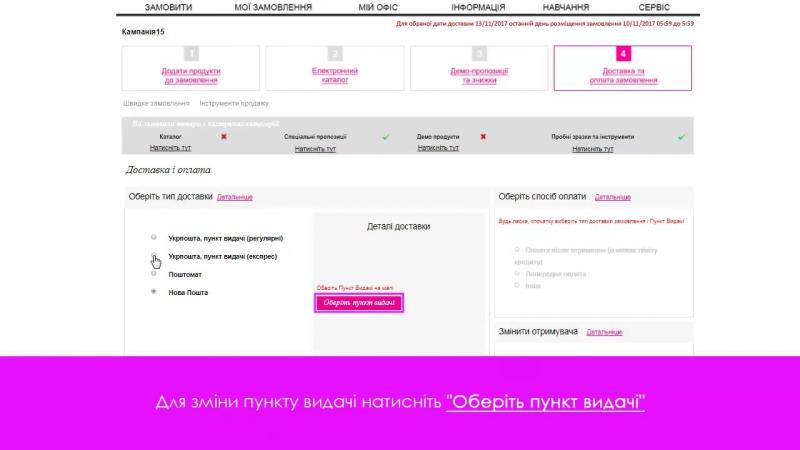 Інструкція з розміщення замовлення на сайті Представника Avon.mp4