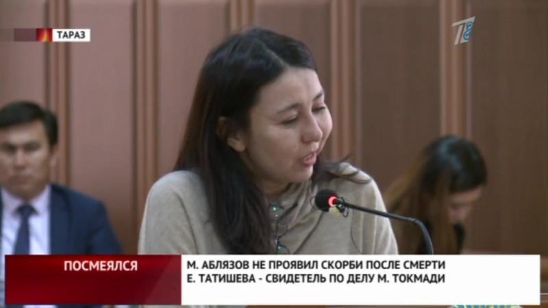 Мухтар Аблязов не проявил скорби после смерти Ержана Татишева