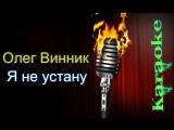 Олег Винник - Я не устану ( караоке )