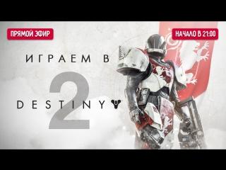 Играем в Destiny 2 на ПК