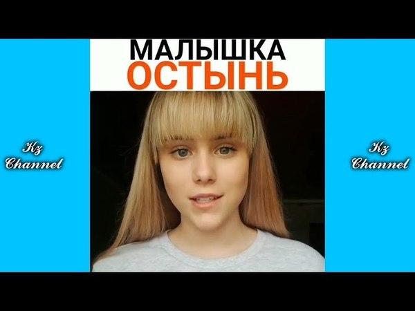 ДЕВУШКА ВЗОРВАЛА ИНТЕРНЕТ Самые Лучшие ПРИКОЛЫ И DUBSMASH танцы КАЗАХСТАН РОССИЯ 187