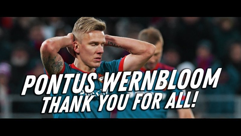 ► Pontus Wernbloom ● Thank you for all ● 2012-2018 ● HD
