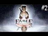 Kuplinov Play – СТРИМ от 27.09.17 – Fable: Anniversary # 2