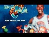 Космический джем Space Jam (1996)