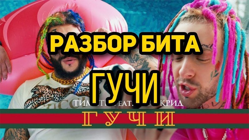 Разбор бита ТИМАТИ feat. ЕГОР КРИД - ГУЧИ FLP   Битмейкинг FL STUDIO 12