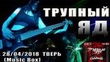 Трупный Яд, Тверь, 28 Апреля 2018 (Music Box)