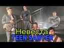 Я снималась в клипе 4 парней? || Невеста || TEEN SAWYER ТИН СОЙЕР || Премьера || Видео ||