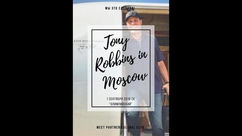 Тони Роббинс в России 1 сентября в Москве!