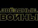 Скоро Обзор Комикса Звёздные войны. Официальная коллекция комиксов. Том 1. Часть 1