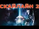 СКАЙЛАЙН 2 смотреть полный фильм онлайн crfqkfqy 2 cvjnhtnm gjkysq abkmv jykfqy