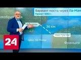 Мост над Ла-Маншем что мешает Великобритании последовать примеру России - Россия 24