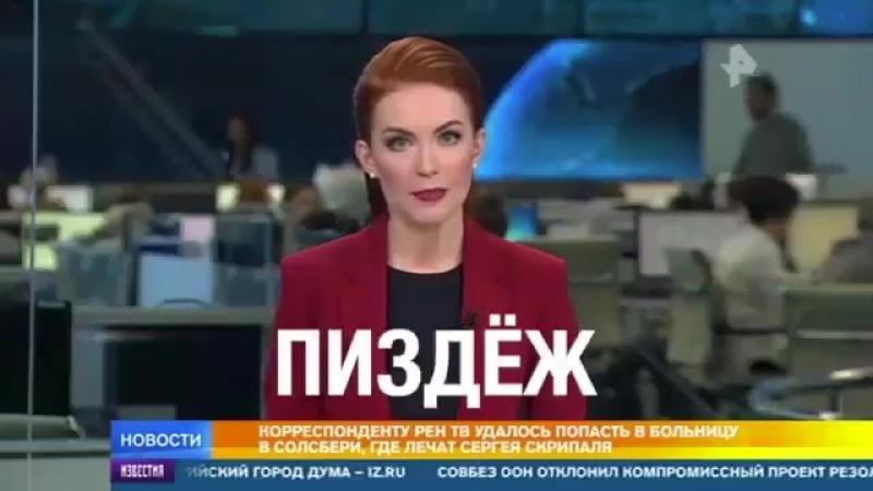 Время охуительных историй на РЕН ТВ