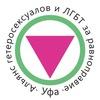 Альянс гетеросексуалов и ЛГБТ за равноправие Уфа