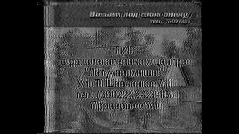 Региональный рекламный блок №13 [г. Абакан] (НТВ, 10 ноября 2005) [Агентство рекламы Медведь]