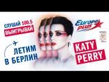 Летим в Берлин на шоу Кэти Перри с Европой Плюс!