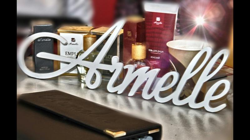 Бизнес с Армель (Armelle). Маркетинг-план коротко (1)
