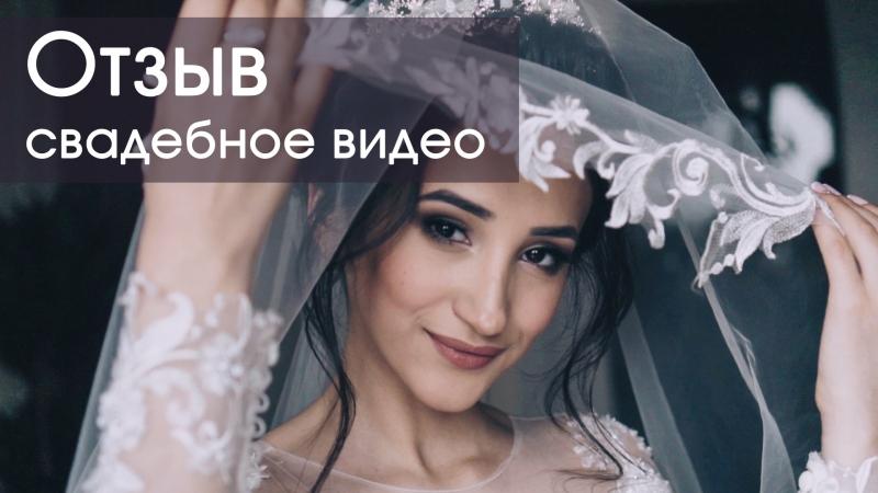 Отзыв о свадебном видео от Нураны и Рауфа, Питер 2017