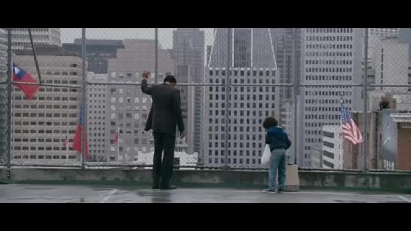 Уилл Смит - Мотивация в фильме «В погоне за счастьем»