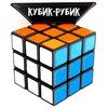 """Кубик-Рубик"" TimeCafe г.Барнаул"