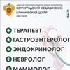 Волгоградский медицинский клинический центр ФМБА