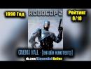 Робокоп 2■(1990)■ХОРОШЕЕ КИНО БЕСПЛАТНО