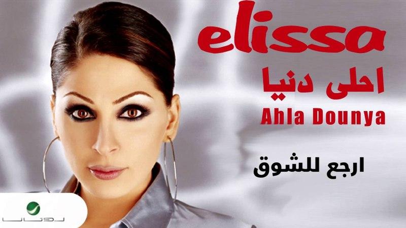 Elissa … Ergaa Lel Shoua | اليسا … ارجع للشوق