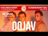 OQJAV   12 мая   Космонавт