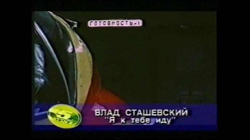 08. Влад Сташевский. Я к тебе иду (ОРТ-5)