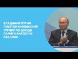 Владимир Путин посетил юношеский турнир по дзюдо памяти Анатолия Рахлина