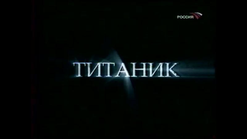Титаник (Россия, 31.12.2003) Анонс