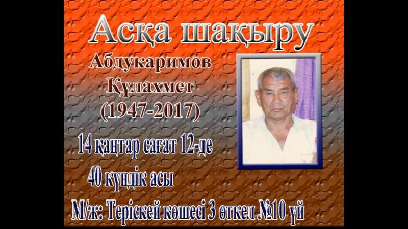 Асқа шақыру Абдукаримов Құлахмет (1947-2017)