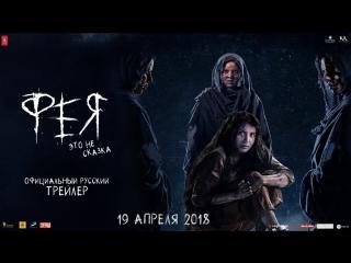 Фея | Официальный трейлер | Pari | Indian Films | RUS