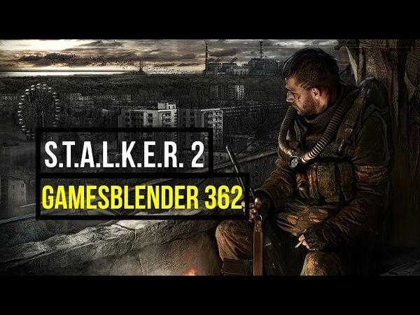 Gamesblender № 362: анонсы S.T.A.L.K.E.R. 2 и RAGE 2, и другие большие новости в преддверии E3 2018