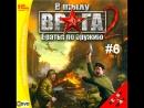Прохождение игры В тылу врага 2 Братья по Оружию Миссия 3 Военнопленный Ермаков Александр