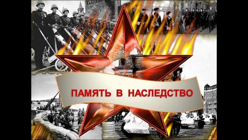 Я знаю о войне лишь понаслышке… Мусиенко В. Паначёва И.Е.